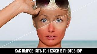 Как выровнять тон кожи в photoshop?