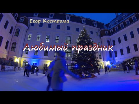 Любимый праздник (Новогодняя)