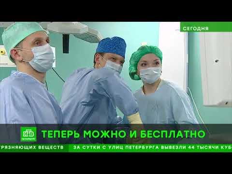 Бариатрическая операция по квоте