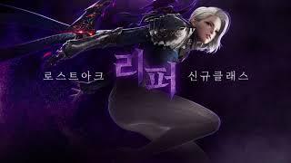 로스트아크 클래스 소개_리퍼