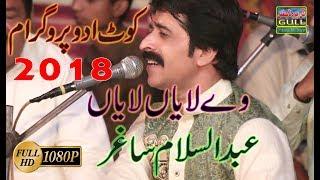Laiyan Laiyan Main Tere Naal Akhiyan Abdul Salam Sagar New Saraiki Song 2018