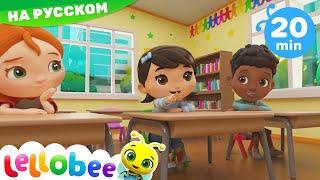 Учимся мы в школе | Детские мультики | Детские песни | Сборник мультиков | Литл Бэйби Бам
