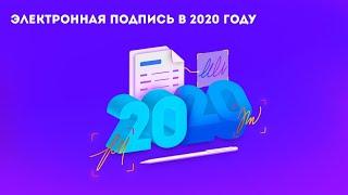 Электронная подпись в 2020 году: как она поможет во время кризиса