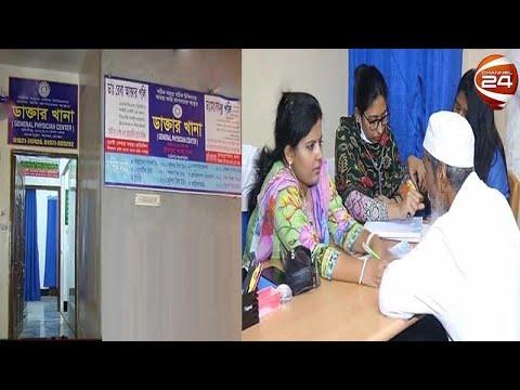 কতদূর জি পি ? | স্বাস্থ্যবিষয়ক অনুষ্ঠান | Health Plus | 19 February 2020