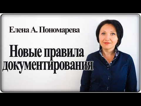 Новые требования к оформлению документов - Елена А. Пономарева