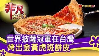 BANCO窯烤PIZZA‧自製生麵