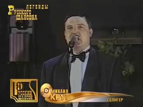 """Михаил Круг-""""Селигер"""""""