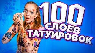 100 ТАТУИРОВОК НА ТЕЛЕ // РОДИТЕЛИ В ШОКЕ!