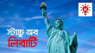 স্ট্যাচু অব লিবার্টি   কি কেন কিভাবে   Statue of Liberty   Ki Keno Kivabe