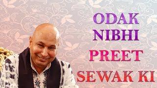 Odak Nibhi Preet Sewak Ki | Latest Bhajan Of Guru Ji | New Bhajan 2018