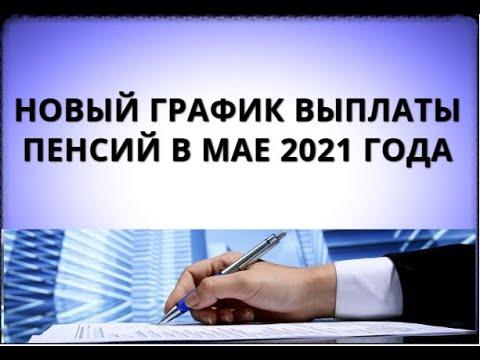 Новый график выплаты пенсий в мае 2021 года