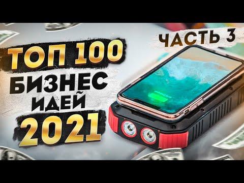 ТОП 100 Бизнес идеи 2021. Идеи для Бизнеса. Бизнес 2021. Топ бизнес идей 2021