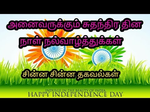 TECH JOOR |சுதந்திர தின வாழ்த்துக்கள்|happy republic day