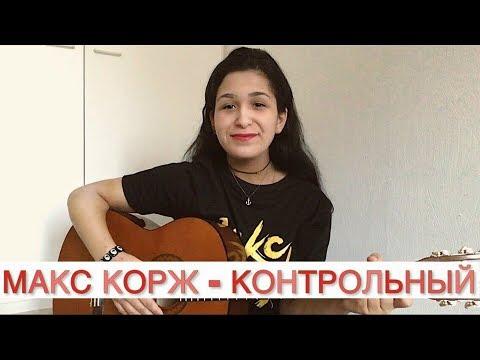 МАКС КОРЖ - КОНТРОЛЬНЫЙ (COVER BY ALEXA N)