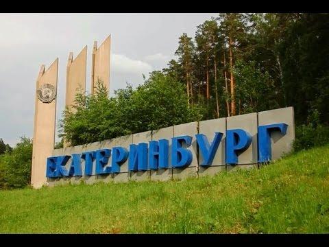 Екатеринбург. Достопримечательности города и окрестностей. Что посмотреть в  Екатеринбурге
