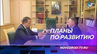 Губернатор Андрей Никитин и мэр Сергей Бусурин обсудили перспективы развития Великого Новгорода