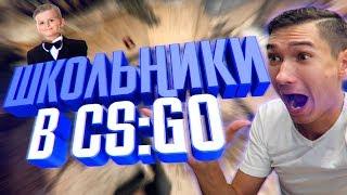 ФЕСС ЗАШЕЛ НА ПАБЛИК В CS:GO