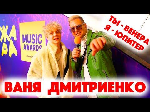 """Сколько стоит шмот? Ваня Дмитриенко про свои отношения и трек """"Ты Венера - я Юпитер!"""" ЦУМ! Дымоход"""