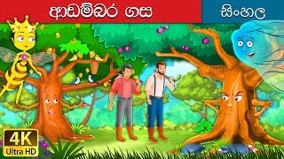 උඩඟු ගස | Proud Tree in Sinhala | Sinhala Cartoon | Sinhala Fairy Tales