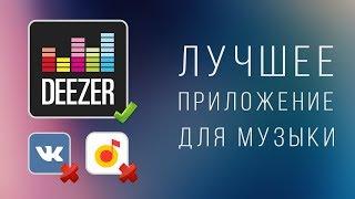 🎵 Лучший музыкальный сервис I Обзор Deezer