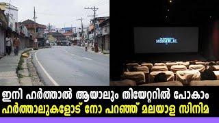 ഹർത്താലുകളോട് നോ പറഞ്ഞ് മലയാള സിനിമ | #Hartal | filmibeat Malayalam