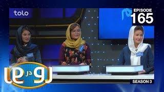 Ro Dar Ro - Season 3 - Episode 165