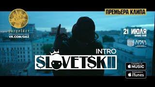 Словетский - Intro (prod. Смоки Мо, Krazy Raf, Beatsbysmo)