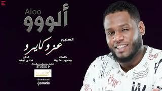 تحميل اغاني عزو كايرو - ألوو || New 2019 || اغاني سودانية 2019 MP3
