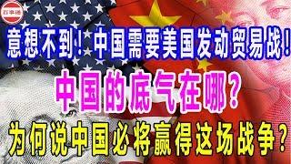 意想不到!中国需要美国发动贸易战!中国的底气在哪?为何说中国必将赢得这场战争?