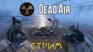 АТМОСФЕРНОЕ ВЫЖИВАНИЕ 🔴 S.T.A.L.K.E.R.: DEAD AIR 0.98b(ОБТ) стрим