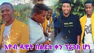 እዮብ ዳዊት በልደቱ ቀን ፕራንክ ሆነ Eyob Dawit 2021