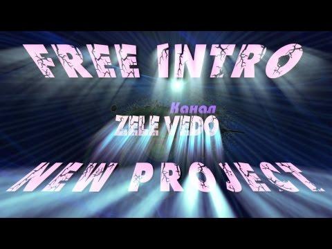 Новое интро скачать бесплатно 👍 + free intro download 💾 SUPERNOVA