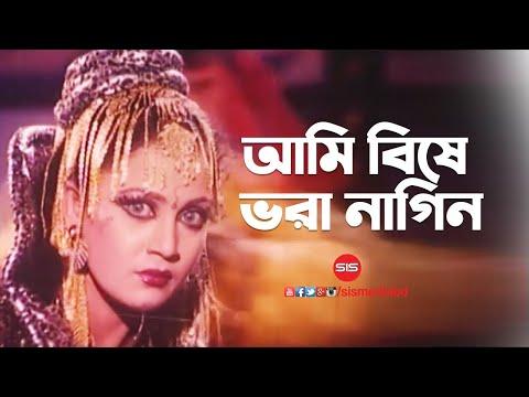 Download Ami Bishe Bora Nagin   আমি বিষে ভরা নাগিন   Nuton   Bangla Song   SIS Media HD Mp4 3GP Video and MP3