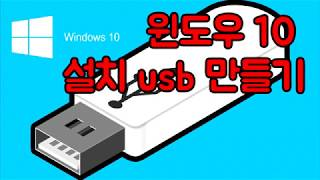 윈도우10 설치 Usb 만들기!!! ( + 윈도우 설치까지 )