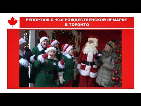 Специальный репортаж о юбилейной 10-й Рождественской ярмарке 2019 в Торонто