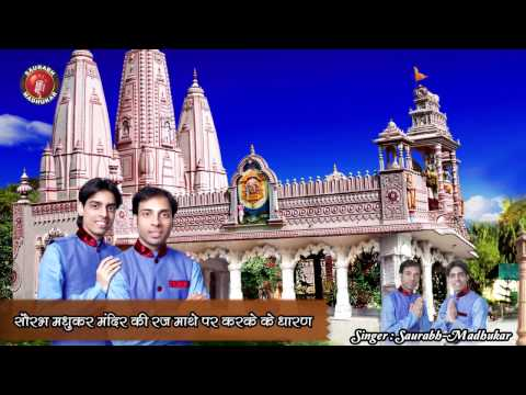 jahan viraje vishnu ke avtari Gangaram with Hindi lyrics by Saurabh Madhukar