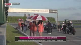 Superbikes - NRING2016 R01 Superbike Race 2 Full Race