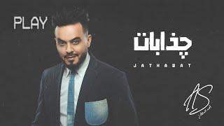 احمد السلطان - جذابات | (حصرياً) 2020
