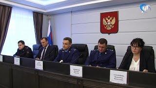 В прокуратуре Новгородской области сегодня состоялось заседание рабочей группы по вопросам соблюдения прав участников долевого строительства