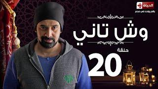 مسلسل وش تاني - الحلقة العشرون - بطولة كريم عبد العزيز - Wesh Tany Series Episode 20