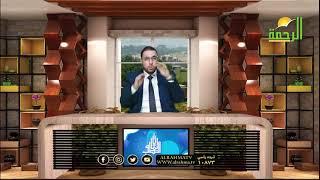 جلطات القلب الإعجاز والأسباب ح 11 برنامج الطب والإيمان مع الدكتور رامي إسماعيل