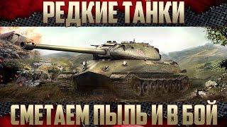 Редкие танки (Г) - Выкатываю их не часто