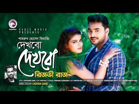Download Dekhbo Dekhbo | Sharukh Hossain Feat. Rijvi Raj | Official Music Video | Bangla New Song 2018 HD Mp4 3GP Video and MP3
