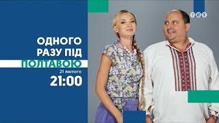 Однажды под Полтавой - новый сезон с 21 февраля на ТЕТ