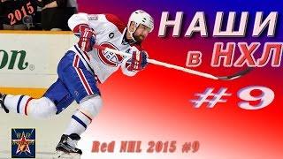 Наши в НХЛ 2015 #9 HD / Red NHL 2015 #9 HD