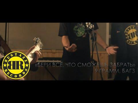 9 грамм - Бери всё, что сможешь забрать (Live) (ft. Bugz)