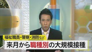 6月8日 びわ湖放送ニュース
