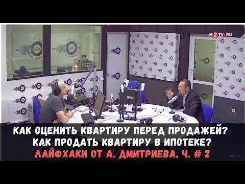 """Как оценить квартиру? Можно ли продать квартиру в ипотеке? А. Дмитриев, АН """"Диал"""", Екатеринбург"""