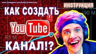Как создать свой канал на youtube за 8 минут!