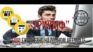 """Отзыв о системе Игоря Пахомова """"Триумф"""""""